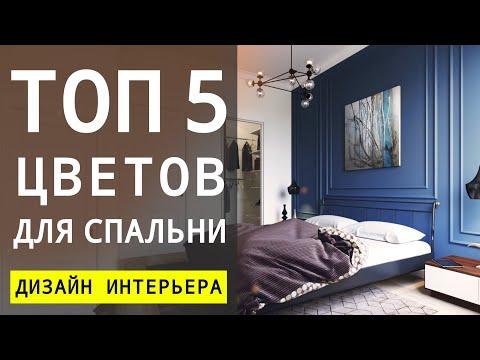 В какой цветовой гамме оформить спальню, чтобы высыпаться