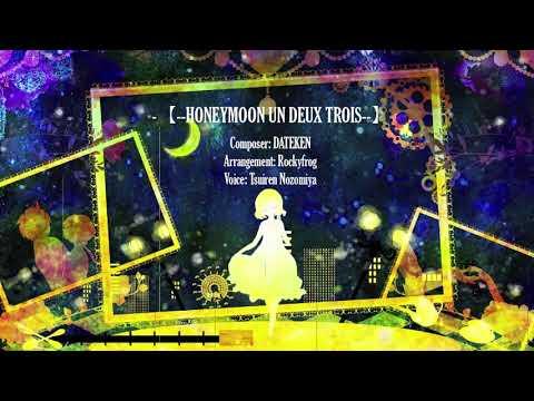 【Honeymoon Un Deux Trois】 [Cover TsuirenNozomiya] • [Piano Rockyfrog4]  (DATEKEN)