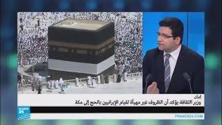 السعودية - إيران: هل يقاطع الإيرانيون الحج هذه السنة؟