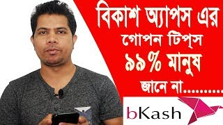 Download Bkash App Download Videos - Dcyoutube