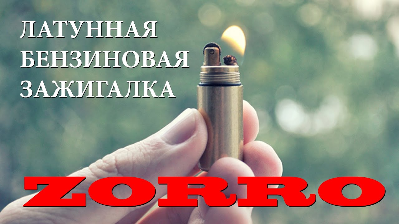 Хотите купить бензиновые зажигалки?. У нас большой выбор — более 522 модели. Цены от 87 рублей. Доставка по всей россии без предоплаты.