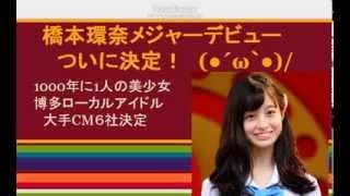 橋本環奈ちゃん15歳がついにメジャーデビュー決定! かわいすぎて2014年...