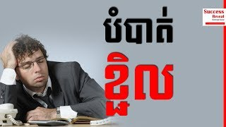 How to Stop Laziness and Get More Done in Khmer #SuccessReveal