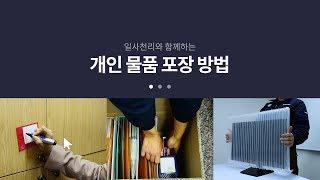 [이사꿀팁] 일사천리로 하는~ 개인물품 포장 방법