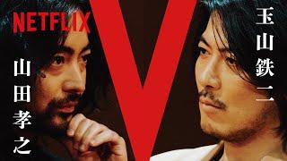 山田孝之 vs 玉山鉄二 / 満島真之介 - FIVE CARDS TALKS Part1 | 全裸監督 シーズン2 | Netflix Japan【ENG sub/CC】