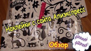 Наклейки с сайта Алиэкспресс / Кошки и Цветы с бабочкой / Обзор