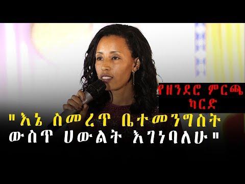 """""""እኔ ስመረጥ ቤተመንግስት ውስጥ ሀውልት እገነባለሁ""""  በመምህርት እፀገነት ከበደ  Ethiopia"""