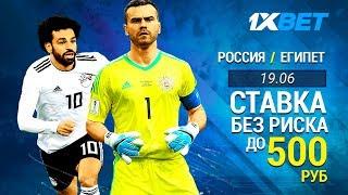 Ставка без риска на матч Россия - Египет в 1xbet. Возврат до 500 руб в случае проигрыша!