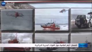 تلمسان: أيام إعلامية حول القوات البحرية الجزائرية