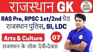 8:00 PM | Rajasthan Arts and Culture by Dewanda Sir | Day-7 | राजस्थान के लोक देवी-देवता