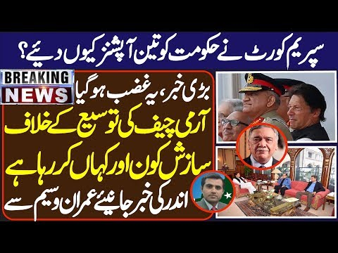 Imran Waseem: Breaking News: Who is against Army Chief's Extension || Inside Story Detail By Imran Waseem