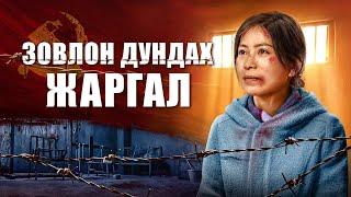 """Христийн чуулганы кино """"Зовлон дундах жаргал"""" Бурхан бол миний хүч Монгол хэлээр"""