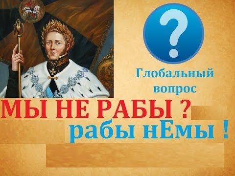 Россия Великая или