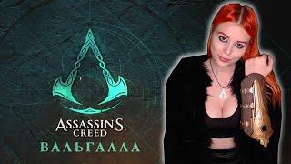 Обзор игры Assassin's Creed Valhalla прохождение на русском #8