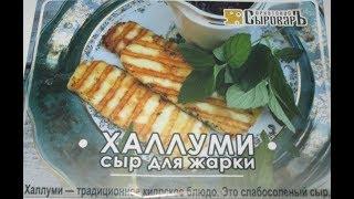 Жарим сыр Халлуми