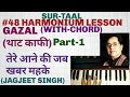 how to sing gazal with harmonium #48 Lesson song practice with chord THAT-KAFI