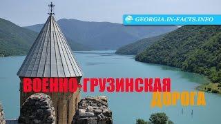 Военно Грузинская дорога: экскурсия и достопримечательности