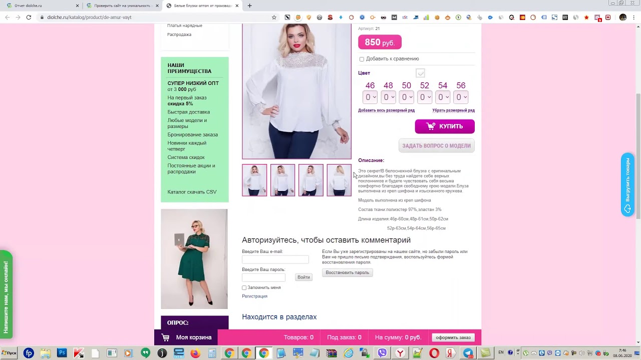 Как seo оптимизировать страницу сайта дорвеи на сайт ставок Бутурлиновка