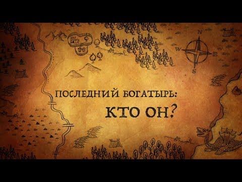 Мультфильм Три богатыря Ход конем смотреть онлайн бесплатно