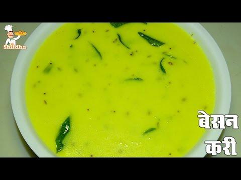 Besan Curry Recipe Video in Hindi (बेसन करी)