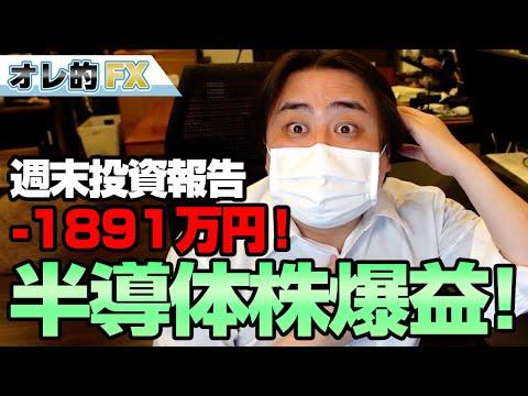 FX、-1891万円!エヌビディアとAMDが好決算で爆益!なんかすまんな!!!