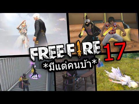 Free Fire พฤติกรรมแปลกๆ ของคนในเกมฟีฟาย17 !!