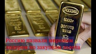 Россию назвали мировым лидером по закупкам золота / Что грозит россиянам [03.05.2019]