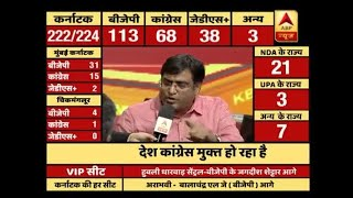 Karnataka Results: FULL COVERAGE FROM 12 Noon To 1 PM | ABP News