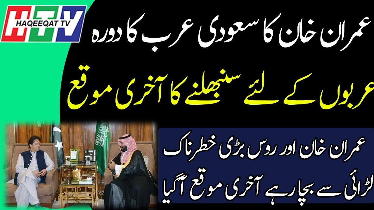 Imran Khan Visits Saudi Arabia and History is Making Right Now