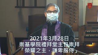 Publication Date: 2021-03-28   Video Title: 20210328 崇基學院禮拜堂主日崇拜 Chung Chi
