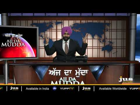 || Sunny Leone Biopic Hurts Sikh Community || AJJ DA MUDDA (UK) - JUL 16, 2018 - PART 01