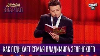 Как отдыхает семья Владимира Зеленского - школьное сочинение его дочери | Вечерний Квартал