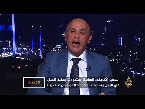 الحصاد- غارات التحالف باليمن.. بنك أهداف مثير للجدل  - نشر قبل 16 دقيقة