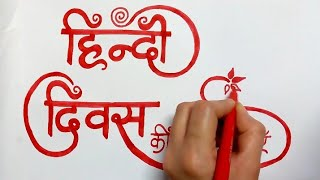 how to draw hindi diwas poster