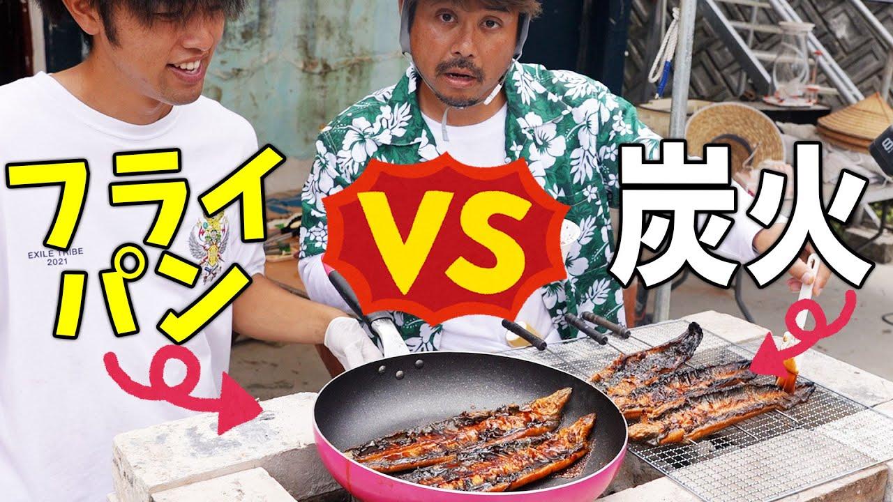 【飯テロ】結局フライパンと炭火どちらがウナギを美味しく出来るのか