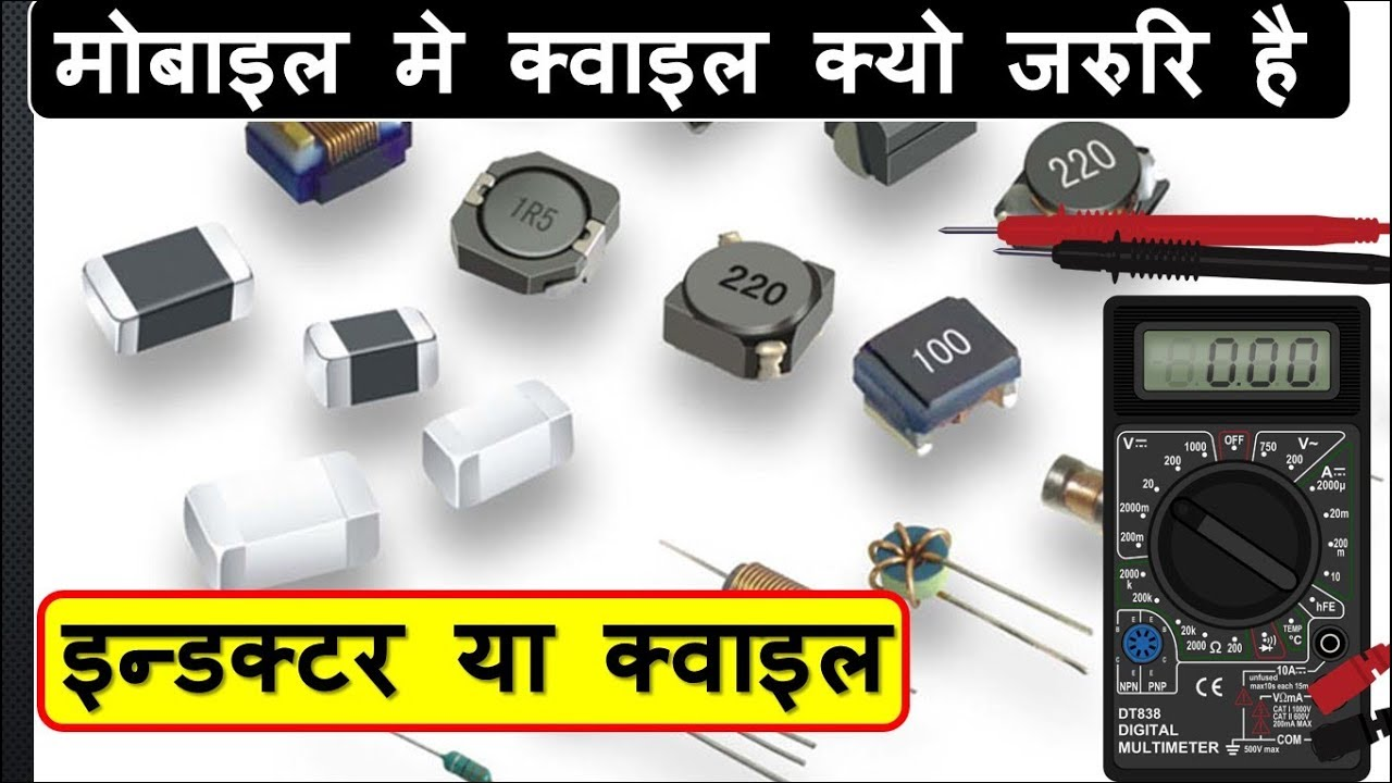 Inductor | How inductor works | how to check inductor with multimeter |  inductor in mobile phone |