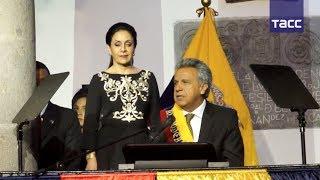 Ленин Морено вступил в должность президента Эквадора