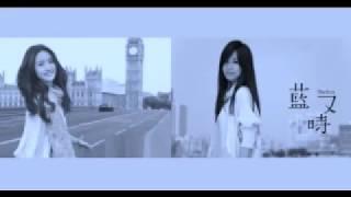 你  林依晨 /  你 蓝又时 【作詞 / 作曲:藍又時】