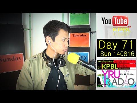 เรียนพูดอังกฤษ สู๊ดดดยอดดด กับ ครูพี่บังแอล on KPBL Radio (Day 71)