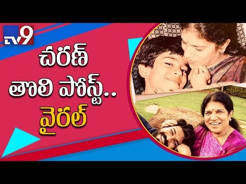 Ramcharan first instagram post is his pic with mom - TV9 Mp3