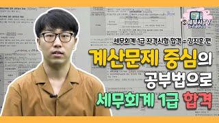 계산문제 중심의 공부법으로 세무회계 1급 합격!(김지훈…
