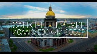 Аэросъемка | Санкт-Петербург | Исаакиевский собор(, 2016-05-19T09:31:46.000Z)