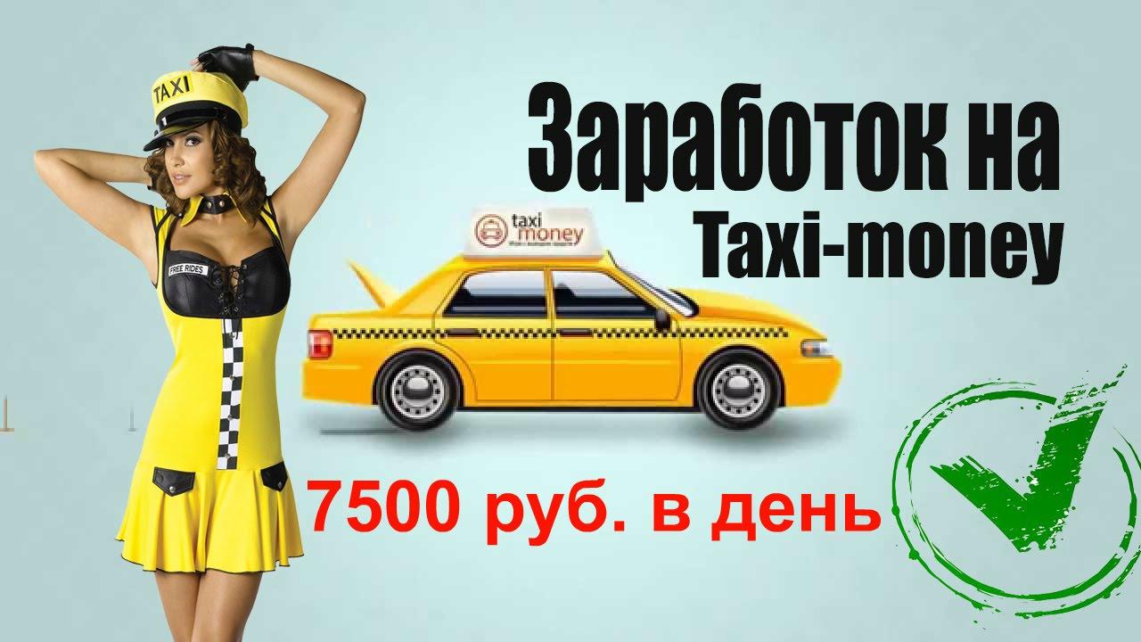 Taxi Money - Игра с Вывод денег - 7500 руб. В день