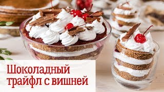 Шоколадный трайфл с вишней [Рецепты Bon Appetit]