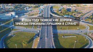 Дороги / Тюменская область / Владимир Якушев / 6+