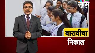 HSC results declared in Maharashtra