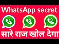 How to see group members secret code for WhatsApp