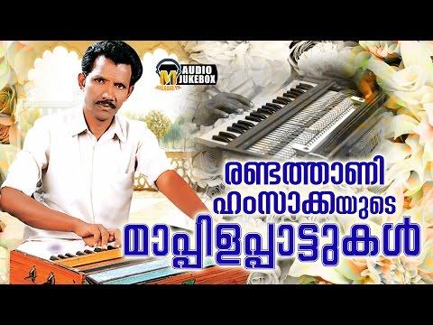 രണ്ടത്താണി ഹംസാക്കയുടെ പ്രസിദ്ധമായ മാപ്പിളപ്പാട്ടുകൾ | Selected Hit Songs Of RANDATHANI HAMSA