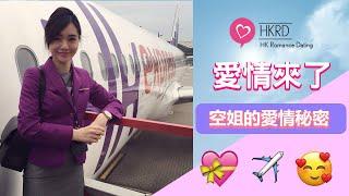 HKRD LIVE : 《愛情來了!》空姐的愛情秘密 單身Speed Dating必看