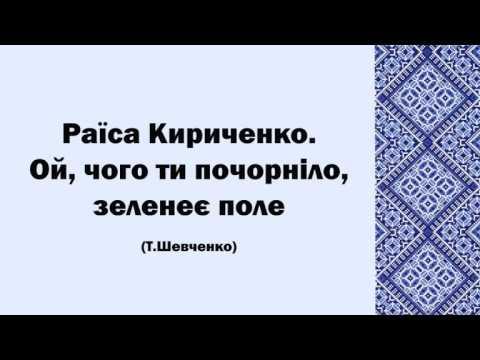 Раїса Кириченко. Ой, чого ти почорніло, зеленеє поле